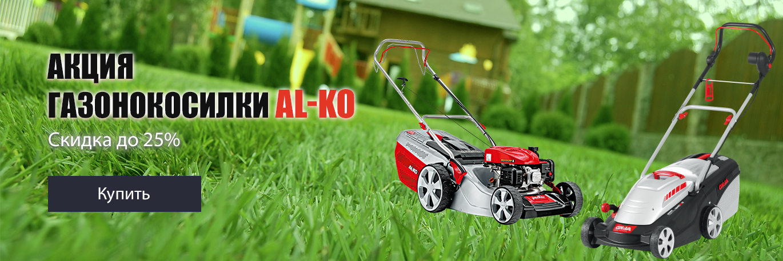 Акция на газонокосилки AL-KO