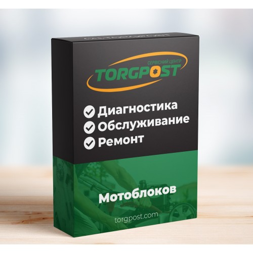 Ремонт мотоблока Partner