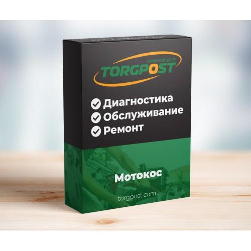 Ремонт мотокосы-бензокосы AL-KO BC 500 B