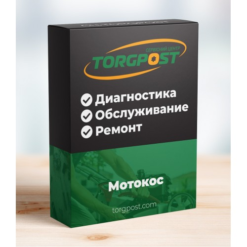 Ремонт мотокосы-бензокосы Stihl FS 90