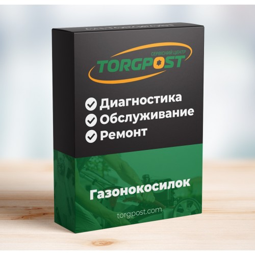 Ремонт газонокосилки Хускварна LC 347V