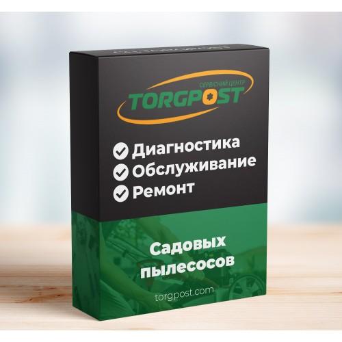 Ремонт садового пылесоса-воздуходувки Хускварна 350 BT