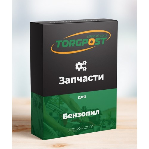 Запчасти бензопилы Oleo-Mac GS 44