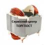Статор электродвигателя АЛКО EKI 2200-413599