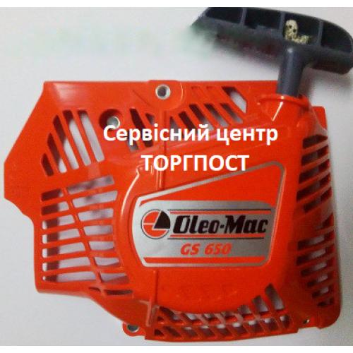 Стартер в сборе бензопилы Олео Мак GS 650 - 50250039